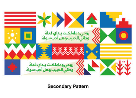 Saudi Arabian Traditional Colors, pattern and design, Saudi Arabian National Day 2020, with arabic words which translates