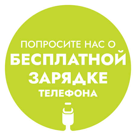 Ask us about free phone charging - Green Vector Information Sign with Russian Text. Store and public places circle sticker - Free Charging. Ilustração