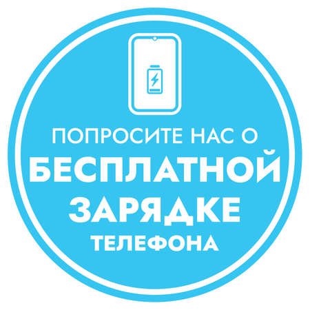 Ask us about free phone charging - Blue Vector Information Sign with Russian Text. Store and public places round sticker in Russian - Free Charging.