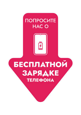 Ask us about free phone charging - Vector Information Sign with Russian text. Store and public places Russian sticker - Free Charging. Ilustração