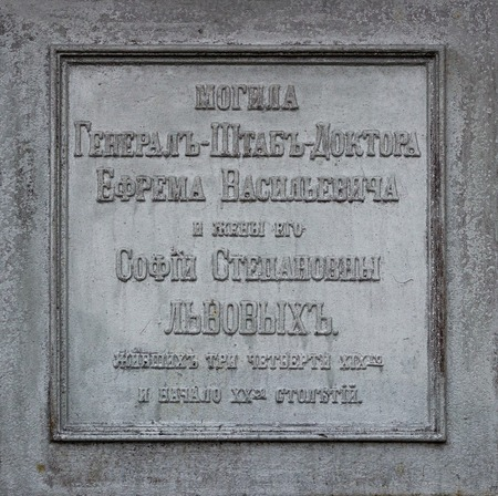 19th century: Inscription (Cyrillic) on the tomb of the 19th century.