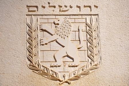 Emblem of Jerusalem city. Stock Photo