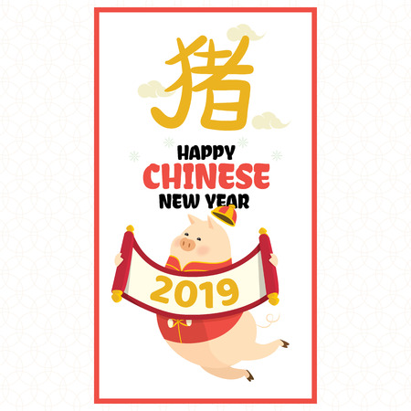 Chinese new year 2019 with pig cartoon character celebration holiday in greeting card. illustration vector.Translate: pig.