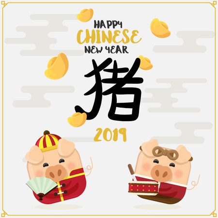 Icon pig and Chinese new year 2019 with cute piggy cartoon character funny on white background.Translate: pig.