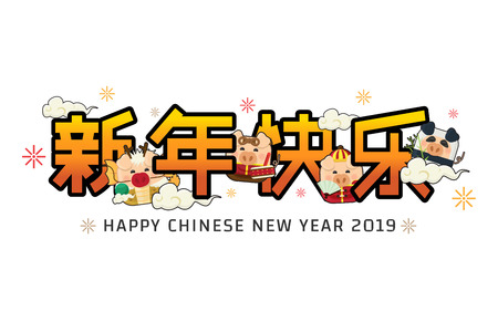 Icon pig and Chinese new year 2019 with cute piggy cartoon character funny on white background.Translate: Happy new year.