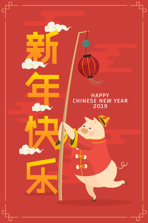 Chinese new year 2019 with pig cartoon character celebration holiday in greeting card. illustration vector.Translate: Happy new year.