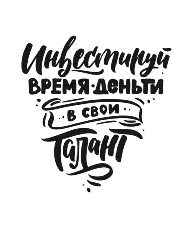 Poster on russian language. - invest in talent Cyrillic lettering. Motivation qoute. Vector illustration