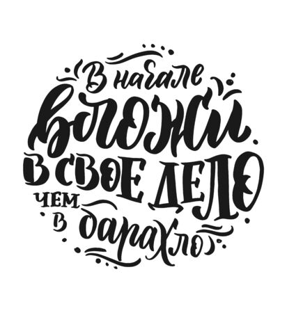 Poster on russian language - invest in your business. Cyrillic lettering. Motivation qoute. Vector illustration