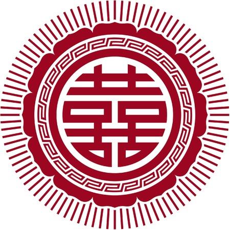 Símbolo de Doble Felicidad Ilustración de vector