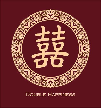 Símbolo doble chino de la felicidad en el marco de la Ronda floral Ilustración de vector