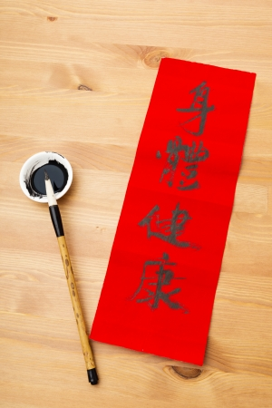 chun: Hand writing of Chinese calligraphy, Wish you good health and happiness