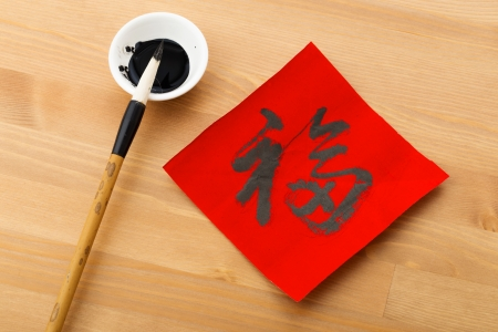 inkstone: Writing Chinese calligraphy for Chinese new year, word Fu, mean good luck Stock Photo