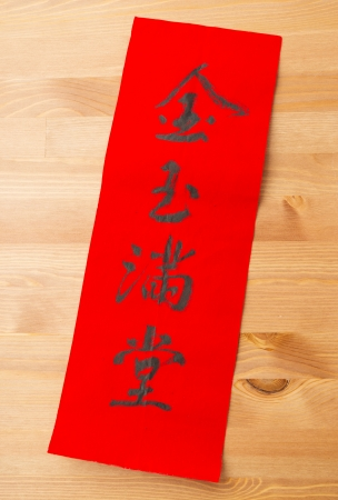Chinese new year calligraphy, phrase meaning is treasures fill the home photo