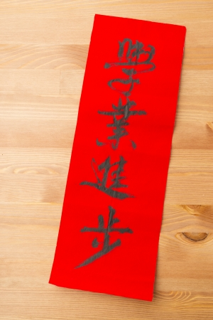 chun: Chinese new year calligraphy, phrase meaning is excel yours studies