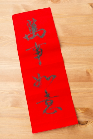 Chinese new year calligraphy, phrase meaning is everything goes smooth photo