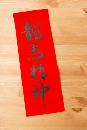 Chinese new year calligraphy, phrase meaning is blessing for good health photo