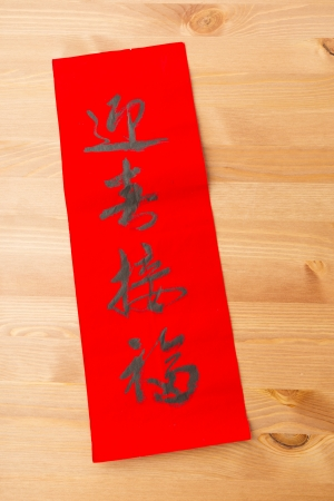 Chinese new year calligraphy, word meaning is blessing good luck photo