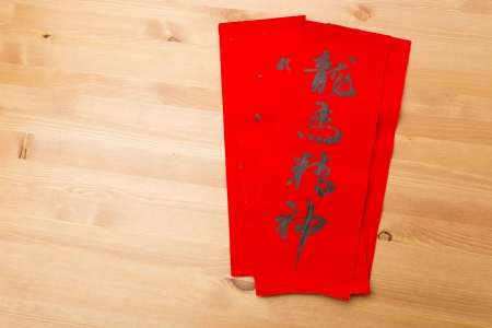 Chinese new year calligraphy, phrase meaning is blessing good health photo