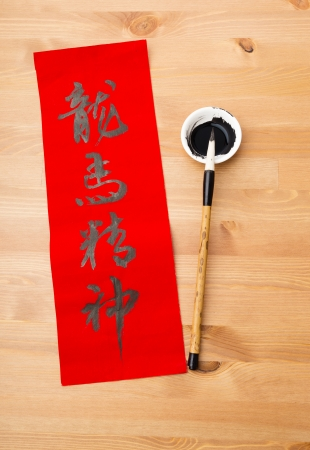 Writing of Chinese new year calligraphy, phrase meaning is blessing good health photo