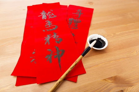 chun: Writing of lunar new year calligraphy, phrase meaning is blessing good health