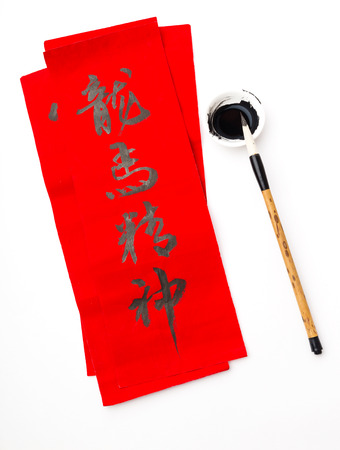 chun: Lunar new year calligraphy, phrase meaning is blessing for good health