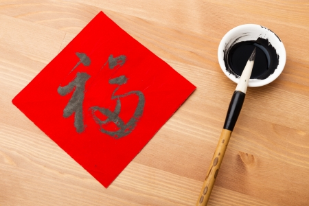 chun: Lunar new year calligraphy, word meaning is good luck