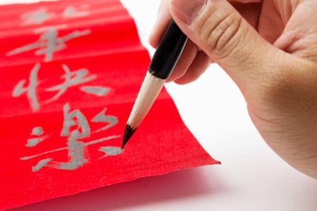 Writing of chinese new year calligraphy, phrase meaning is happy new year photo