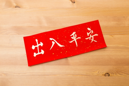 wherever: Chinese new year calligraphy, phrase meaning is wishing you safety wherever you go