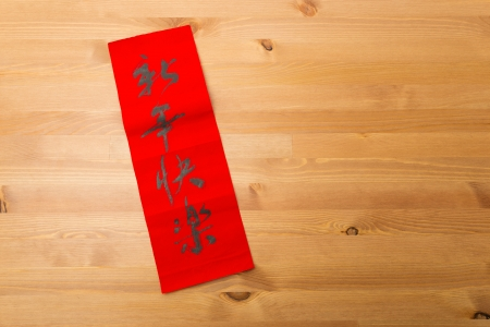 Chinese new year calligraphy, phrase meaning is happy new year photo
