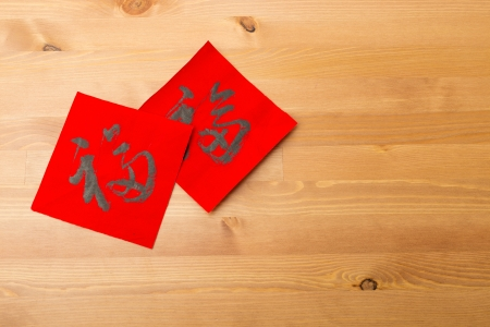 chun: Chinese new year calligraphy, word meaning is good luck