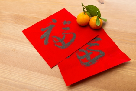 chun: Chinese new year calligraphy, word meaning is good luck  Stock Photo