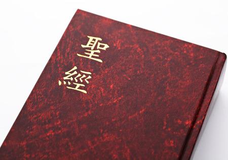 Bible on white background  photo