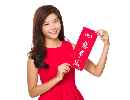 chun: Woman hold with fai chun, phrase meaning is dreams come ture