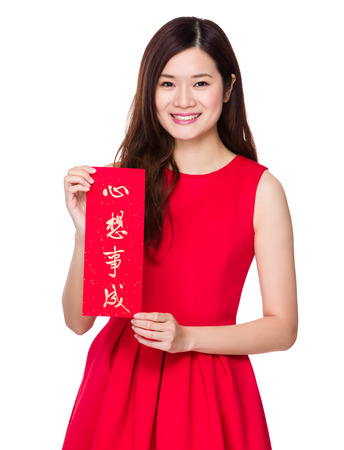 chun: Woman hold with fai chun, phrase meaning is dreams come true