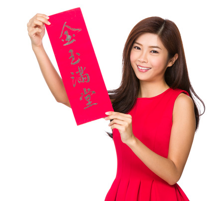 chun: Asian Woman hold with fai chun, phrase meaning is treasures fill the home Stock Photo