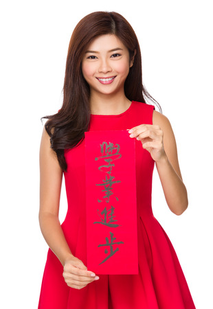 chun: Woman hold with fai chun, phrase meaning is excel yours studies Stock Photo