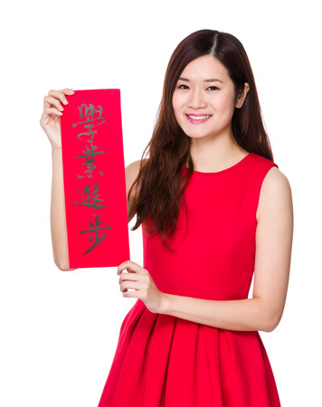 excel: Woman hold with Chinese calligraphy, phrase meaning is excel yours studies Stock Photo