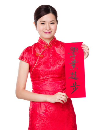 excel: Woman hold Chinese calligraphy, phrase meaning is excel yours studies