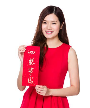 chun: Woman hold with china fai chun, phrase meaning is dreams come ture Stock Photo