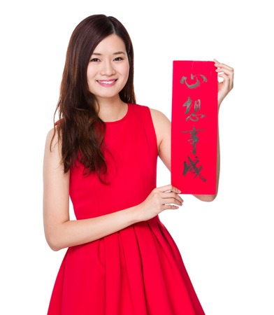 chun: Asian woman hold with china Fai Chun, phrase meaning is dreams come ture