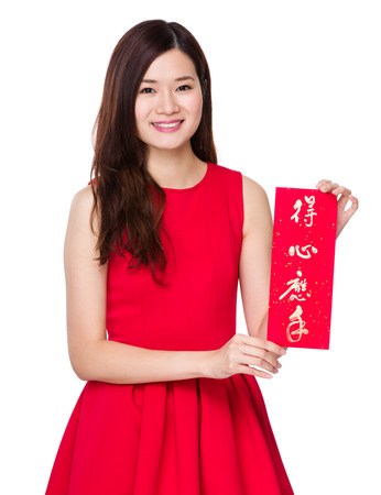 chun: Chinese woman hold with fai chun, showing phrase meaning is everything going smoothly and easily Stock Photo