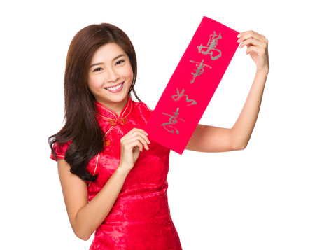 goes: Asian young woman showing the calligraphy phrase meaning is everything goes smooth Stock Photo