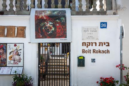 aviv: Neve Tzedek in Tel Aviv Editorial