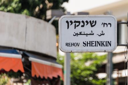 Tel Aviv walks, Israel