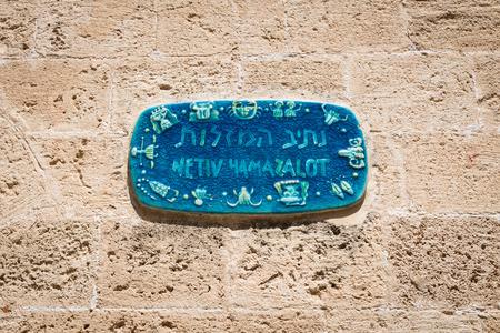 yaffo: Zodiac street signs in Jaffa Foto de archivo