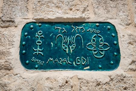 yaffo: Zodiac street signs in Jaffa Stock Photo