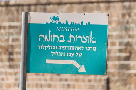 acre: Akko walk, Israel Stock Photo