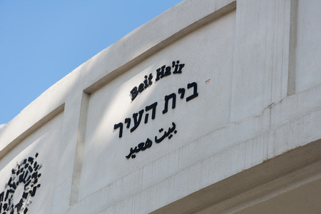 municipality: Beit Hair in Tel Aviv, Israel