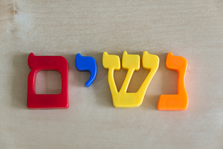 hebrew: A writing in Hebrew language