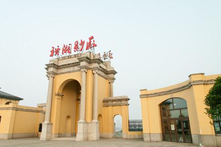 hunan: Hunan Yuxiang Spinners Pictures